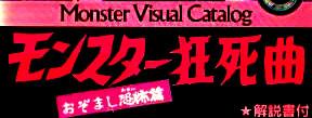 モンスター狂死曲(1) [VHS]