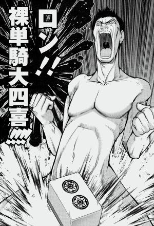 ムダヅモ無き改革 コミック 1-12巻セット (近代麻雀コミックス)