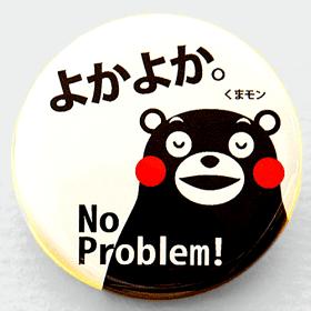くまモン の 缶バッジ / よかよか 。 / ゆるキャラ グランプリ 2011 1位 獲得 熊本 県 の キャラクター / くまもん グッズ 通販