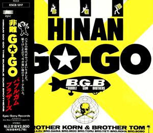 非難GO-GO