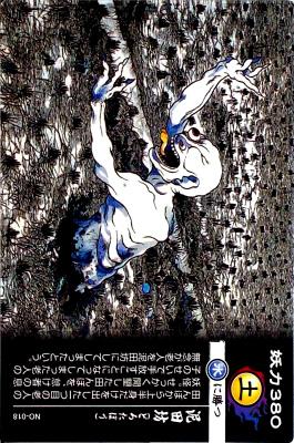 【NO-018】泥田坊/どろたぼう(水木しげる 妖怪堂)