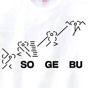 そげぶ 半袖Tシャツ ホワイトS