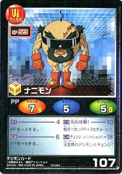 デジモン アドベンチャー カード タクティクス ナニモン 107