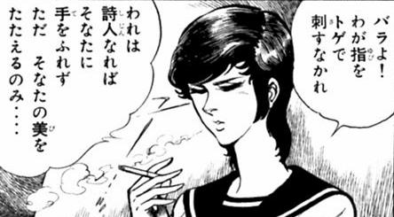 愛と誠(3) (講談社漫画文庫)