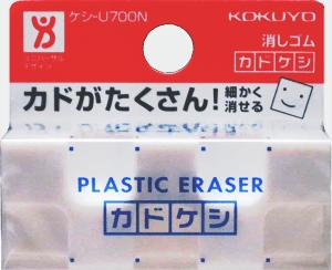 コクヨ 消しゴム カドケシ 20x50x20mm ケシ-U700N