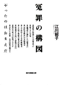 冤罪の構図―「やったのはおまえだ」 (現代教養文庫 (1552))