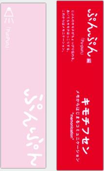 スィンク 付箋 キモチフセン ぷんぷん 5個セット