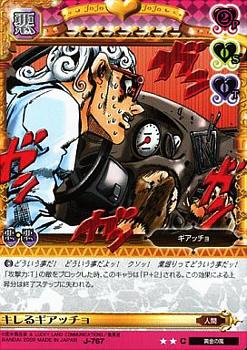 ジョジョの奇妙な冒険ABC 8弾 【コモン】 《キャラカード》 J-767 キレるギアッチョ
