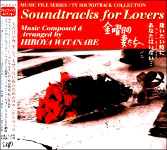 Soundtracks For Lovers〜金曜日の妻たちへ/逢いたい時にあなたはいない…〜