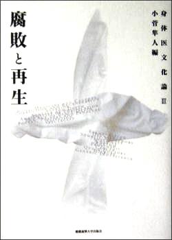 腐敗と再生―身体医文化論〈3〉