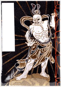 【ビニールカバー付き御朱印帳】和綴じ式/130P/怒れる仁王
