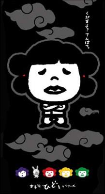 古事記(KOJIKI)シリーズ ヤソガミくだすよてんばつ/iPhone5s・5ケース/ポリカーボネイト