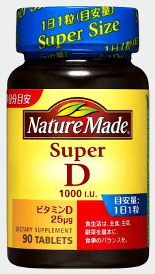 ネイチャーメイド スーパービタミンD(1000I.U.) 90粒