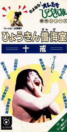 ひょうきん懺悔室~十戒 [VHS]