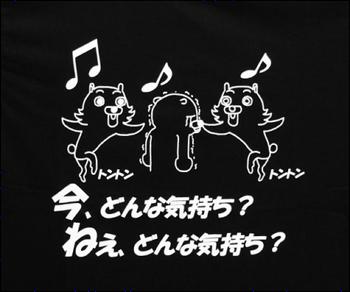 どんな気持ち?Tシャツ (XL, 黒)