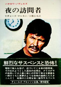 夜の訪問者 (1971年) (ハヤカワ・ノヴェルズ)