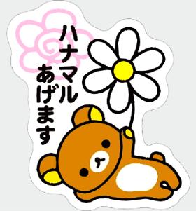 【リラックマ】コレクションステッカー(ハナマルあげます)
