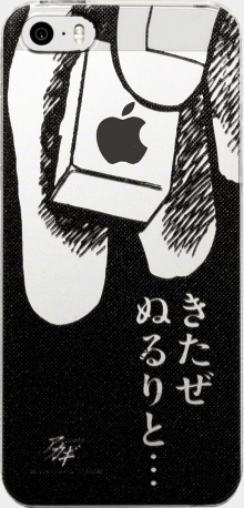 Highend berry iPhone 5 5s アカギ コラボ ハード ケース ぬるり BLACK
