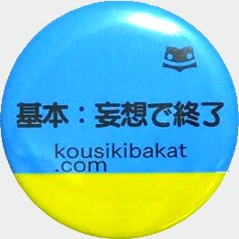 《基本:妄想で終了》バカんバッチ☆公式バカTグッズ(面白缶バッジ)通販☆/
