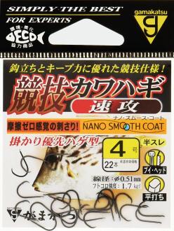 がまかつ(Gamakatsu) 競技カワハギ フック 速攻 4号 釣り針