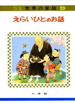 えらいひとのお話 (オールカラー版世界の童話 28)