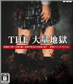 SIMPLE2000シリーズ Vol.113 THE大量地獄