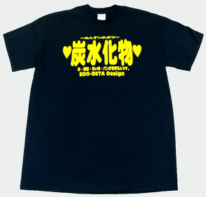 EDO-BETA DESIGN エドベタデザイン 炭水化物 紺 Lサイズ アホ研究所 おもしろ メッセージ Tシャツ