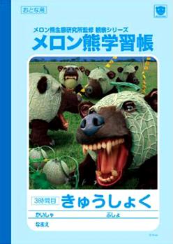 メロン熊 学習帳(きゅうしょく)