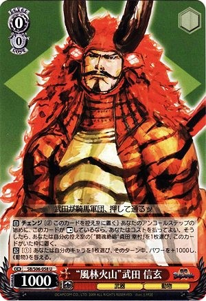 """【ヴァイスシュヴァルツ】 """"風林火山""""武田 信玄 SBS06-058U"""
