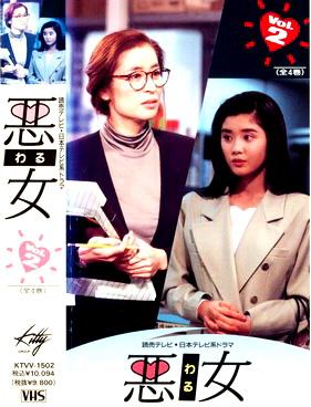 悪女 第2巻 [VHS]