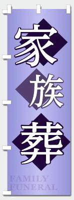 のぼり旗 家族葬 No.326