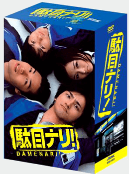 駄目ナリ! DVD-BOX