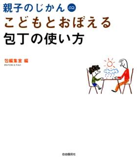 こどもとおぼえる包丁の使い方 (親子のじかん 2)