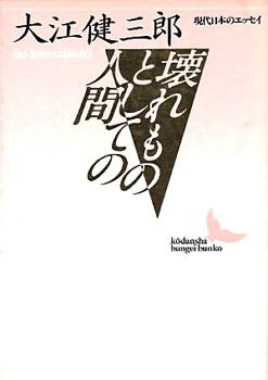 壊れものとしての人間 (講談社文芸文庫―現代日本のエッセイ)