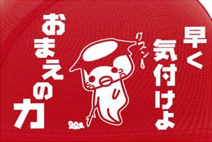 ヤマナミプリントメッシュキャップ 早く気付けよお前の力(赤)