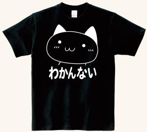 わかんない 半袖Tシャツ ブラックS