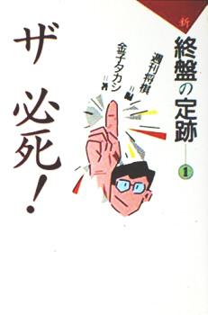 ザ必死! (新 終盤の定跡―1)