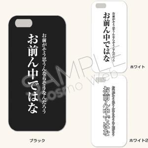 iPhone8プラスハードケース『お前の中ではな』ゲーム・漫画・アニメ名言ケースアイフォンケース◇