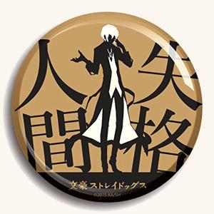 コウブツヤ 文豪ストレイドッグス ビッグサイズ缶バッジ 01.太宰治