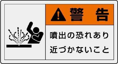 ユニット PL警告表示ラベル 846-30 (ヨコ小) 警告 噴出の