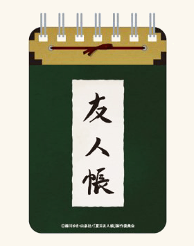 ヒサゴ もえぶん 夏目友人帳 ニャンコ先生のリングメモ B8サイズ/友人帳(方眼) HG4393