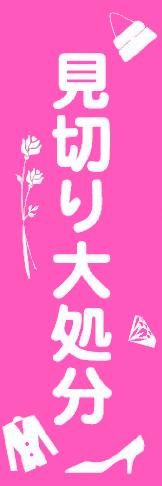 「見切り大処分」のぼり旗 1色 ピンク