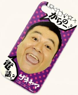 アンタッチャブル山崎 カスタムカバー iPhone 4/4S (ザキヤマ からのー)