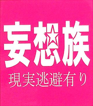 妄想族◎ステッカーbyアホ研究所☆おバカminiシール通販☆