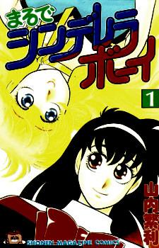 まるでシンデレラボーイ 1 (少年マガジンコミックス)