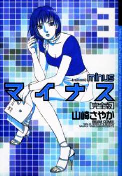マイナス 完全版(3) (ビームコミックス)