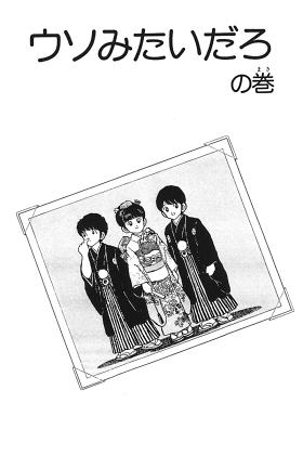 タッチ (3) (少年サンデーコミックス〈ワイド版〉)