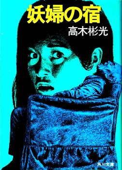 妖婦の宿 (角川文庫 緑 338-58)