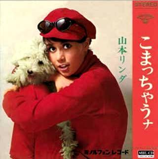 こまっちゃうナ (MEG-CD)