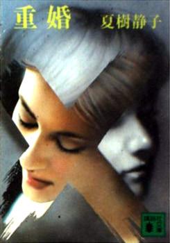 重婚 (1979年) (Roman books)